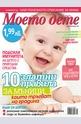 Моето дете - брой 9/2014