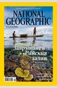 NATIONAL GEOGRAPHIC - брой 1/2014