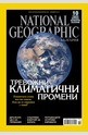 NATIONAL GEOGRAPHIC - брой 11/2015