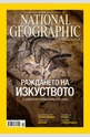 NATIONAL GEOGRAPHIC - брой 2/2015