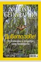 NATIONAL GEOGRAPHIC - брой 1/2016