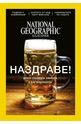 NATIONAL GEOGRAPHIC - брой 06/2017