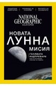 NATIONAL GEOGRAPHIC - брой 08/2017