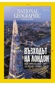 NATIONAL GEOGRAPHIC - брой 11/2018