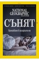 NATIONAL GEOGRAPHIC - брой 08/2018