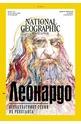 е-Списание NATIONAL GEOGRAPHIC - брой 05/2019