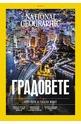 е-Списание NATIONAL GEOGRAPHIC - брой 06/2019
