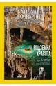 NATIONAL GEOGRAPHIC - брой 2/2021