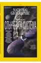 NATIONAL GEOGRAPHIC - брой 9/2021