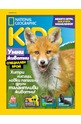 National Geographic KIDS - брой 11/2020