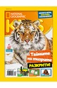 National Geographic KIDS - брой 1-2/2021