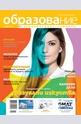 Образование - брой 52/2014