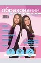 Образование - брой 54/2014