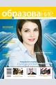 Образование - брой 44/2013