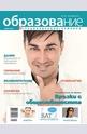 Образование - брой 45/2013