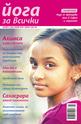 Йога за всички - брой 4/2013