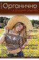 Органично - брой 4/2013