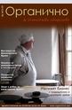 Органично - брой 7/2013