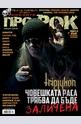 Про-Рок - брой 112/2014