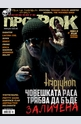 е-Списание Про-Рок - брой 112/2014