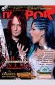 Про-Рок - брой 113/2014