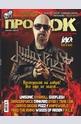 е-Списание Про-Рок - брой 115/2014