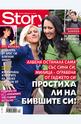 Story - брой 17/2013