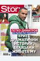 Story- брой 18/2013