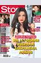 Story - брой 23/2013