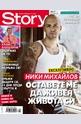 Story - брой 28/2013