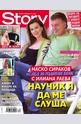 Story - брой 30/2013