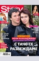 Story - брой 33/2013