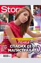 Story - брой 34/2013