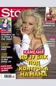 Story - брой 35/2013