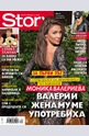 Story - брой 39/2013