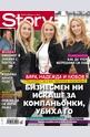 Story - брой 42/2013