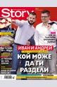 Story - брой 43/2013