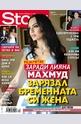 Story - брой 44/2013