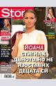 Story - брой 45/2013