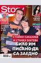 Story - брой 49/2013