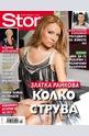 Story - брой 51/2013