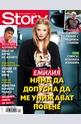Story - брой 1/2014