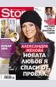 Story - брой 11/2014