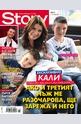 Story - брой 15/2014