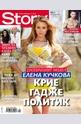 Story - брой 16/2014