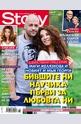 Story - брой 18/2014