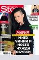 Story - брой 2/2014