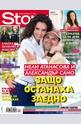 Story - брой 24/2014