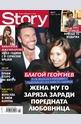Story - брой 26/2014