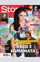 Story - брой 3/2014